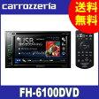 【送料無料!】スマホの音楽も楽しめる、2Dオーディオの進化形!カロッツェリア FH-6100DVD 6.2V型ワイドVGAモニター/Bluetooth/DVD-V/VCD/CD/USB/チューナー・DSPメインユニット carrozzeria