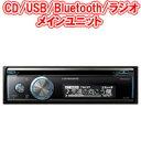 見やすい日本語表示と先進の音楽検索機能!【送料無料!】カロッツェリア DEH-7100 CD/USB/Bluetooth/チューナー メインユニット carrozzeria