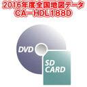 【2016年度版!】パナソニック CA-DVL165DD050/DS100/DV150・250シリーズ用2016年度版デジタルマップ DVD-ROM 【全国版】 Panasonic