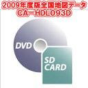 【在庫有!】パナソニック CA-HDL093D 2009年度版 HDDナビバージョンアップ・全国地図データ更新キット HS400用 Panasonic