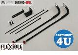 【RS-R】【アールエスアール】【車高調】【GSE30】1台分【Black★i】【LEXUS】【レクサス】フレキシブルアジャスター FA224B H 25/5〜