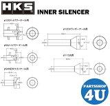??カード決済OK?【HKS】【マフラー】【エキゾースト】【マフラーパーツ(インナーサイレンサー)】【INNER SILENCER】【Φ120 Hi-Power Tip】
