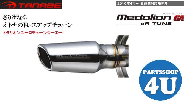 【TANABE】【タナベ】【マフラー】【サイレント】【Medalion GA eR TUNE】【エリシオン プレステージ】【RR5】07/1〜 SZ 3.5リッター 2WD 5AT車