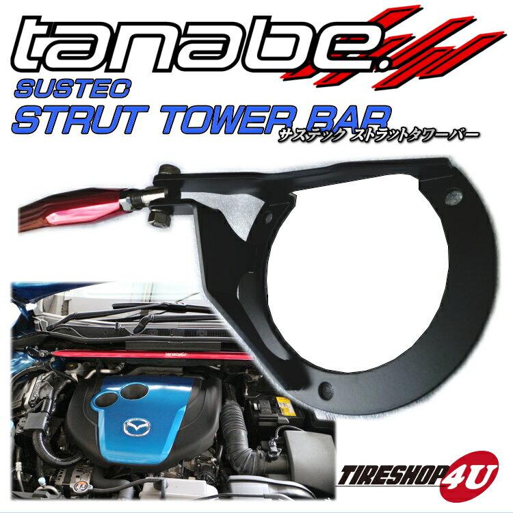 【TANABE】【タナベ】【タワーバー】 SUSTEC STRUT TOWER BAR 『サステック ストラットタワーバー』 【アルファード・ヴェルファイア】【ANH20W】【2AZ-FE】【年式】08/5〜【ポジション】フロント