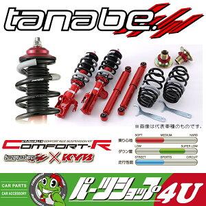 【TANABE】【タナベ】【車高調...