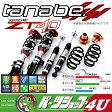 【TANABE】 SUSTEC PRO ZT40 【タント】【LA600S】【KYB】【ダイハツ】【タナベ】【1台分】【車高調 サスペンション】
