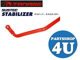 【TANABE】【タナベ】【スタビライザー】SUSTEC STABILIZER 『サステック スタビライザー』 【エスティマ】【GSR55W】【2GR-FE】【年式】06/1?【ポジション】フロント