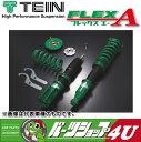 TEIN テイン FLEX A フレックス エー トヨタ TOYOTA ヴォクシー ZRR70G 70W FF ZRR75G 70W 4WD G,s 年式 2007 06〜2014 01 車高調 サス サスペンション キット ストリートユース 1台分