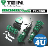 【TEIN】【テイン】【車高調サスペンションキット】【ストリートユース】【MONO Sport Touring】【NISSAN】【ニッサン】【フーガ】【型式 KY51】【年式 2009.11〜】1台分
