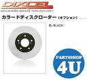 【DIXCEL】【ディクセル】【カラードディスクローター(オプション)】ブラック 2枚SET