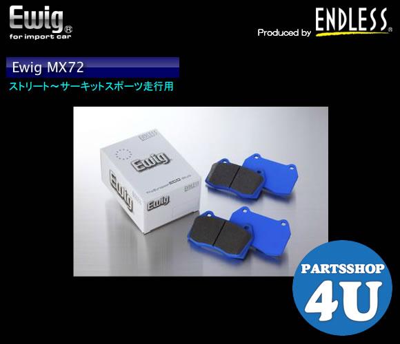 エンドレス ENDLESS Ewig 輸入車用ブレーキパッド MX72 品番 EIP002 適合車種 ポルシェ930・964 フロント/リア用