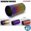 【フジツボ】【FUJITSUBO】【マフラー】【エキゾースト】【RAINBOW FINISHER】【レインボーフィニッシャー】【装着可能テール径 90&Ph…