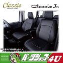 【Clazzio】【クラッツィオ】【Clazzio Jr】【ジュニア】【シートカバー】【フィット】【GE8 / GE9】H22/10〜 5人乗り 1列目シートヒーター有り / 2列目アームレスト有り