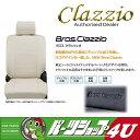 【Clazzio】【クラッツィオ】【新】【Clazzio Bros】【ニューモデル】【シートカバー】【ムーヴカスタム】【L150S / L160S / L152S】H14/10〜16/12 4人乗り コラムシフト車 / アーチ型ヘッドレスト