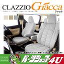 【Clazzio】【クラッツィオ】【Clazzio Giacca】【ジャッカ】【シートカバー】【選べる4色】【デリカ D:5】【CV5W / CV4W】H20/6〜 7人乗り 運転席パワーシート(オプション)