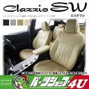 【Clazzio】【クラッツィオ】【Clazzio SW】【エスダブル】【シートカバー】【選べる4色】【フィット ハイブリッド(FIT HYBRID)】【GP5】【グレード:HYBRID-Lパッケージ】H25/9〜 5人乗り コンビシート/2列目アームレスト有