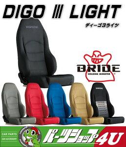 BRIDE リクライニングバケットシート ブリッド DIGO3 LIGHT ディーゴ3 ライツ 【シートヒーター搭載】 保安基準適合品 日本製 専用シートクリーナー付き シート グラデーションロゴ ブラック チ