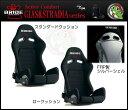【BRIDE リクライニングバケットシート(ブリッド)】【LOW MAX series GIAS2 SPORT(ガイアス2スポーツ)】color:限定ブラック〔ステ…