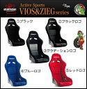 【BRIDE フルバケットシート(ブリッド)】【Active Sports VIOS3(ビオス3)】color:ブラック/ブラックロゴ/レッドロゴ/ブルーロゴ/…