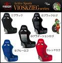 送料無料【BRIDE フルバケットシート(ブリッド)】【Racing Comfort ZIEG3(ジーグ3)】color:ブラック/ブラックロゴ/レッドロゴ/ブ…