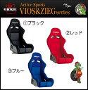 【BRIDE フルバケットシート(ブリッド)】【Racing Comfort ZIEG3 Type-R(ジーグ3 タイプR)】color:ブラック/ブラックロゴ/レッドロゴ/ブルーロゴ/グラデーションロゴFRP製シルバー/スーパーアラミド製ブラック/カーボンアラミド製保安基準適合・日本製