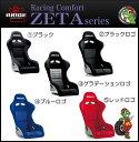 【BRIDE フルバケットシート(ブリッド)】【Racing Comfort ZETA3(ジータ3)】color:ブラック/ブラックロゴ/レッドロゴ/ブルーロゴ/グラデーションロゴFRP製シルバー/スーパーアラミド製ブラック/カーボンアラミド製保安基準適合品・日本製