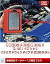 【X-431 PRO JP】 【scan tool】タブレット インタラクティブダイアグWIFI DBSコネクタ ランチテックジャパン