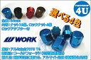 【WORK】【ワーク】【RSナット】ジュラルミンロックナットセット【ブルー】【レッド】【ブラック】【
