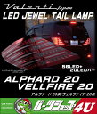 【その輝き、鮮烈】【VALENTI】【アルファード】【ヴェルファイア】【Valenti】【ヴァレンティ】【LEDテールランプ】【JEWEL TAIL LAMP…