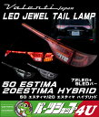 【その輝き、鮮烈】【VALENTI】【トヨタ】【エスティマ】【ESTIMA】【エスティマハイブリット】【50系】【20系】【ヴァレンティ】【LED…