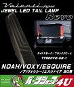 即納 大特価【VALENTI】【ノア】【ヴォクシー】【エスクァイア】【80系】【流れるウィンカー】【ライトスモーク/ブラッククローム】【TT80NVO-SB-1】【ヴァレンティ/バレンティ】【JEWEL TAIL LAMP】【REVO】【フルLED】【予約商品】【その輝き、鮮烈】