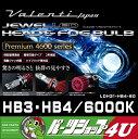 大特価!【VALENTI】【LEDバルブ】【最上級】【ヘッド&フォグ】【Premium4600】【HB3・HB4/6000K】【Valenti】【ヴァレンティ/バレンティ】【簡単交換】【ハイブリット車対応】【JEWEL LED】【LDH31-HB4-60】【2年保証】【その輝き、鮮烈】