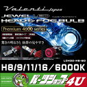 大特価!【VALENTI】【LEDバルブ】【最上級】【ヘッド&フォグ】【Premium4600】【H8・H9・H11・H16/6000K】【Valenti】【ヴァレンティ/バレンティ】【簡単交換】【ハイブリット車対応】【JEWEL LED】【LDH32-H8-60】【2年保証】【その輝き、鮮烈】