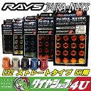 【正規品】【RAYS】【RAYS GAER】【レイズ】【ギア】ジュラルミンロック&ナットSET【