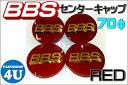 ポイントアップ BBS【ビービーエス】正規品 φ70【RED】【レッド】センターキャップ★4個セット★エンブレム【センターエンブレム】【BBSホイール用】【リング有】【リング無】