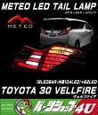 【進化する輝き】【METEO】【メテオ】【LEDテールランプ】【トヨタ/TOYOTA】【ヴェルファイア/VELLFIRE】【30系】【AYH30 / GGH/AGH3】…