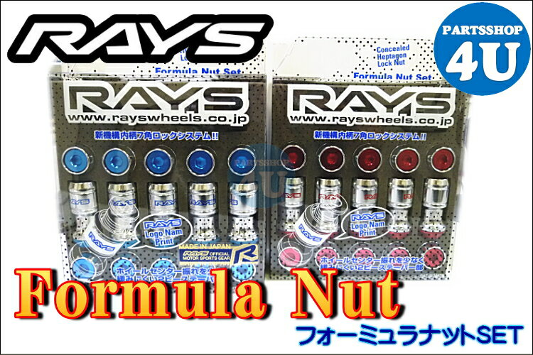 【正規品】【選べる2色】【RAYS】(レイズ)【フォーミュラナット】【貫通形状】【7角ロック】【ロックナット】【20PCS】【ホイールナット】【VOLK】【グラムライツ】【A/X】【P1.5】【P1.25】【Formula Nut】