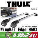 送料無料 THULE スーリー アクセサリー カーラック ウィングバーエッジ WingBar Edge L 92cm 959X / TH9593 フット 一体型 フィックスポイント/ダイレクトレール用 エアロタイプ ベースキャリア 2本セット アウトドア アルミニウム 正規品 シルバー