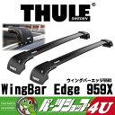 【送料無料】【THULE】【スーリー】【ウィングバーエッジ】【WingBar Edge】【959X】【TH9594B】【フット】【一体型】【フィックスポイント/...