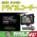 楽天PARTS SHOP 4U【お得!常時電源セット】PIXYDA PDR600SV 360EYE ドライブレコーダー 超広角視野カメラ セイワ ドラレコ 人気の360度録画!! 高画質。