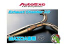 【AutoExe】【マツダ アテンザ 型式:GG3S/GY3W 2WD車】【Exhaust Chamber kit(ステンレス製)】オートエグゼ【MGG8400】エグゾースト…