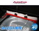 AUTOEXE マツダ アクセラ BL系 BK系 2WD車 フロアクロスバー スチール製 リア用 オートエグゼ MBL450 1ピース構造2点式