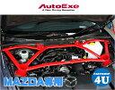 AUTOEXE マツダ マツダスピードアクセラ BL3FW BOSEサウンドシステム装着車を除く タワーブレースセット スチール製 オートエグゼ MBA480 前後4ピース構造 重量 約10.3kg ※ 装着には一部穴あけ加工必要
