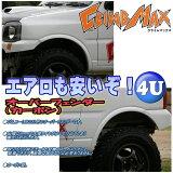 【CLIMBMAX(クライムマックス)】9mmオーバーフェンダー【カーボン】ジムニー【JB23】JIMNY