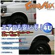 【CLIMBMAX(クライムマックス)】9mmオーバーフェンダー【FRP(白ゲルコート)】ジムニー【JB23】JIMNY