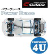 【CUSCO】【クスコ】【ボディ補強パーツ】【パワーブレース/フロアーリヤ】【SUZUKI】【スズキ】【パレット】【型式 MK21S】