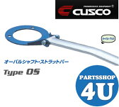 【CUSCO】【クスコ】【ボディ補強パーツ】【ストラットバー】【タイプ OS】【スイフト】【SUZUKI】【スズキ】【型式 ZC71S】【年式 07.5〜】リア用