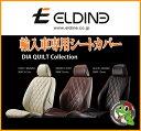 【Eldine DIA QUILT Collection(エルディーネ ダイヤキルトコレクションシートカバー)】【VW ゴルフ6】【H21/4〜】【型式:1KCAV *1KCAX】 5人乗り【フォルクスワーゲン】