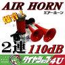 【即納】【デュアル エアーホーン】『HORN】【フェラーリ】【コンプレッサー付属】『12V車対応』【2連ラッパ】【新品】【電子ホーン】【カー用品】