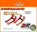 【VLENE SL+SC KIT Front&Rear Set(スーパーロー+スライドキャンバーキット フロント&リアセット)】クラウン(180系200系210系)マジ…